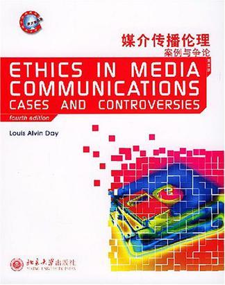 媒介传播伦理