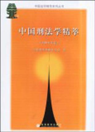 中国刑法学精萃