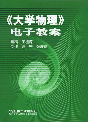 CD-R大学物理电子教案