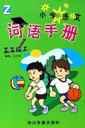 小学语文词语手册(5上Z)