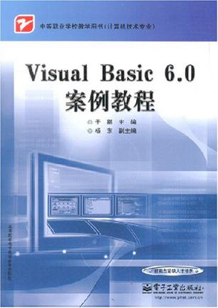 Visual Basic 6.0 案例教程