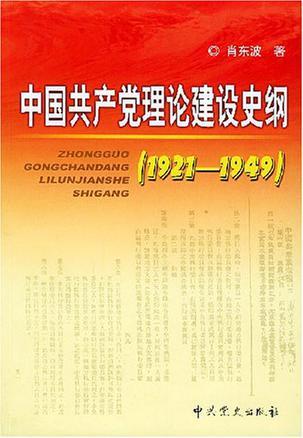 中国共产党理论建设史纲