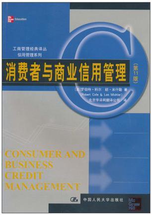 消费者与商业信用管理