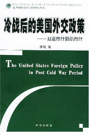 冷战后的美国外交政策