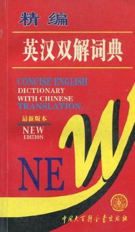 精编英汉双解词典