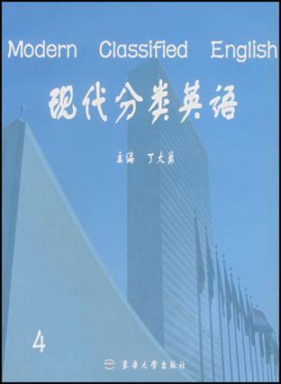 现代分类英语4