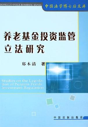 养老基金投资监管立法研究