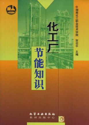 化工厂节能知识