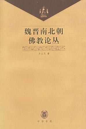魏晋南北朝佛教论丛