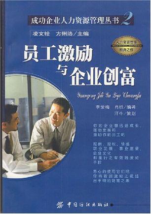 员工激励与企业创富
