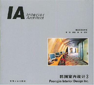 韩国室内设计3