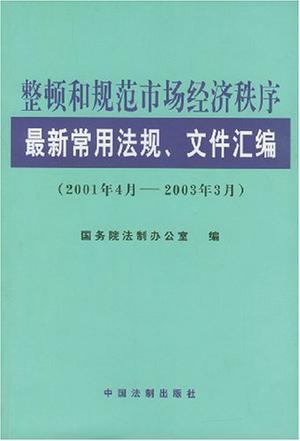 整顿和规范市场经济秩序最新常用法规、文件汇编