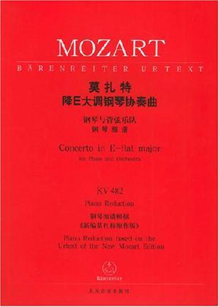 莫扎特降E大调钢琴协奏曲