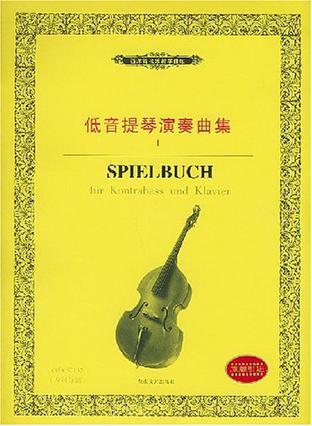 低音提琴演奏曲集.1