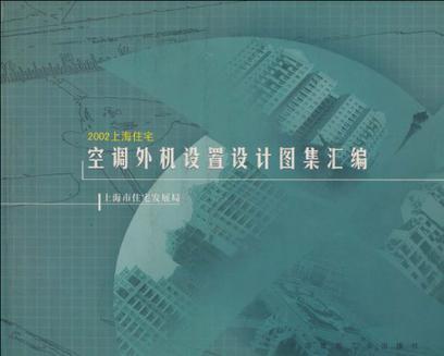 2002上海住宅空调外机设置设计图集汇编