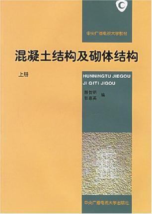 混凝土结构及砌体结构(上册)
