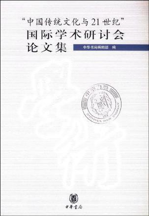 中国传统文化与21世纪国际学术研讨会论文集