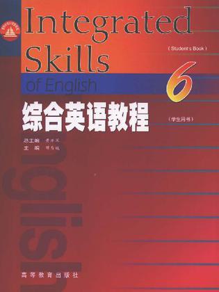 综合英语教程6