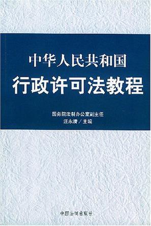 中华人民共和国行政许可法教程
