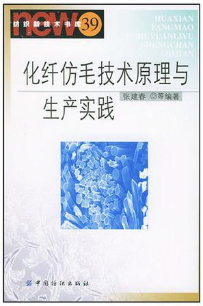化纤仿毛技术原理与生产实践