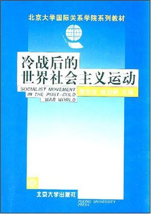 冷战后的世界社会主义运动
