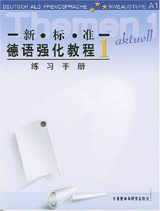 新标准德语强化教程(1)练习手册