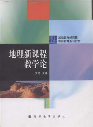 地理新课程教学论