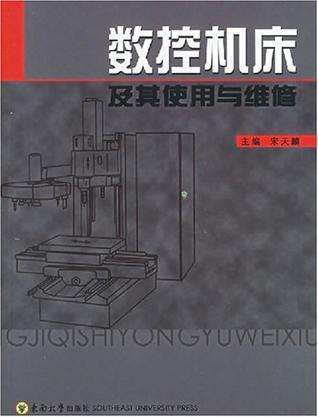 数控机床及其使用与维修