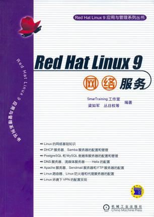Red Hat Linux9网络服务