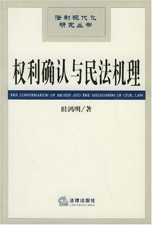 权利确认与民法机理