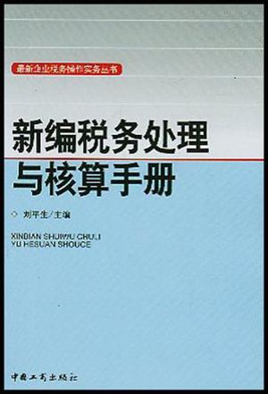 新编税务处理与核算手册
