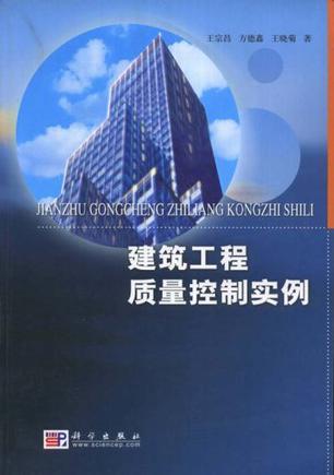 建筑工程质量控制实例