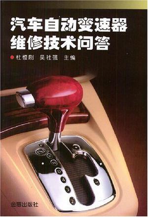 汽车自动变速器维修技术问答