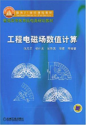 工程电磁场数值计算