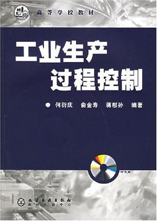 工业生产过程控制