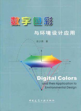 数字色彩与环境设计应用