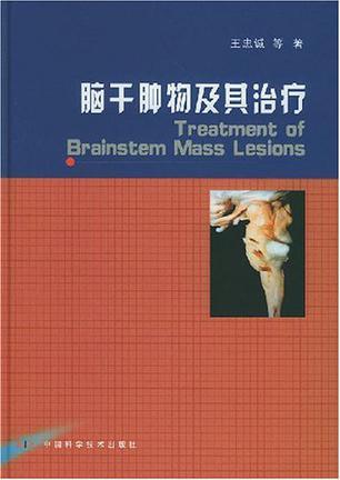 脑干肿物及其治疗