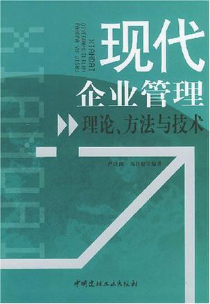 现代企业管理理论、方法与技术