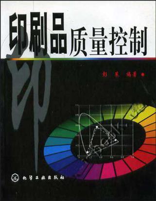 印刷品质量控制