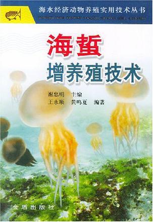 海蜇增养殖技术