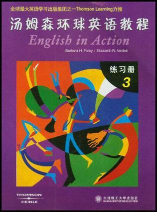 汤姆森环球英语教程