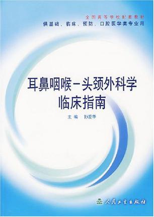 耳鼻咽喉头颈外科学临床指南