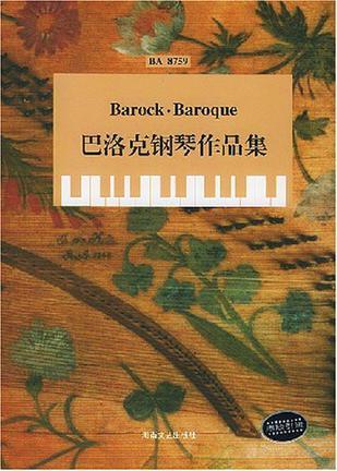 巴洛克钢琴作品集