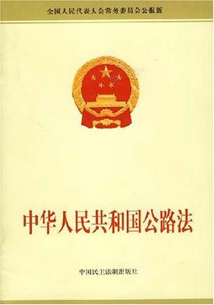 中华人民共和国公路法
