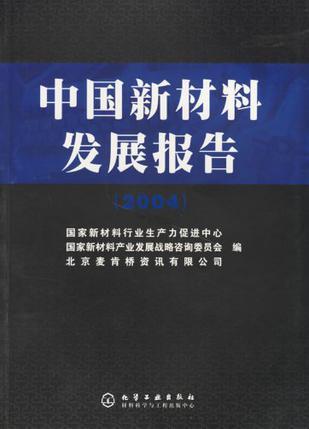 中国新材料发展报告