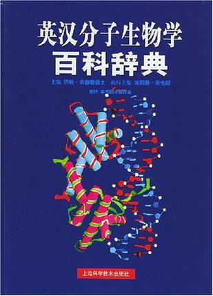 英汉分子生物学百科辞典
