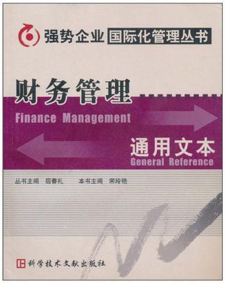 财务管理通用文本