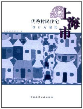 上海市优秀村民住宅设计方案集