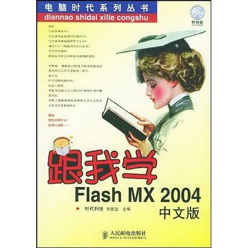 跟我学Flash MX 2004中文版