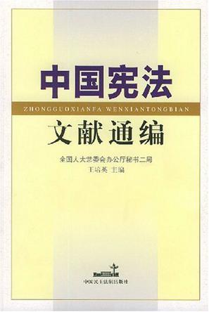 中国宪法文献通编